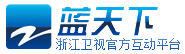 浙江卫视官方论坛