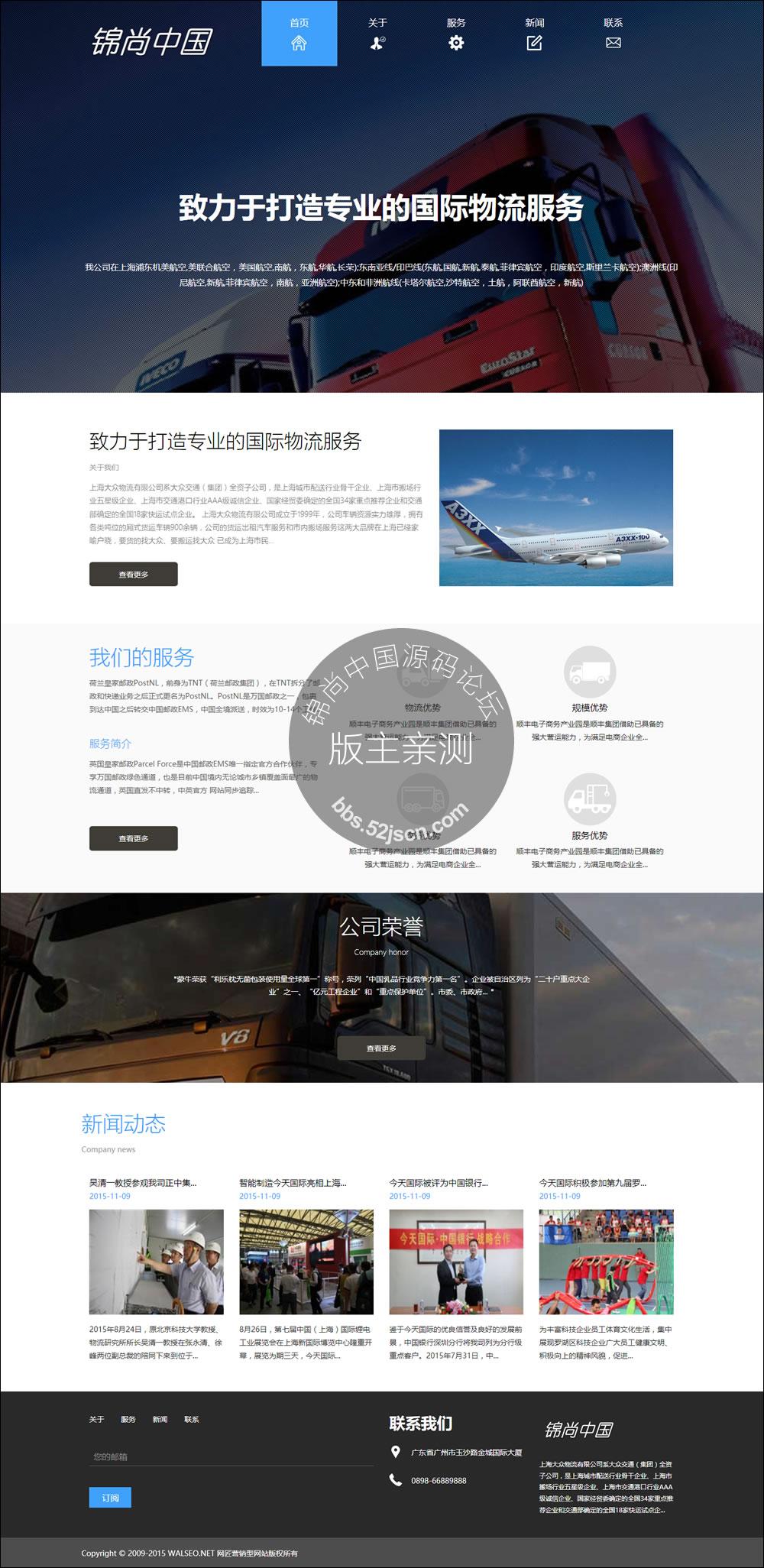 HTML5自适应响应式国际货运物流公司网站营销型网站.jpg