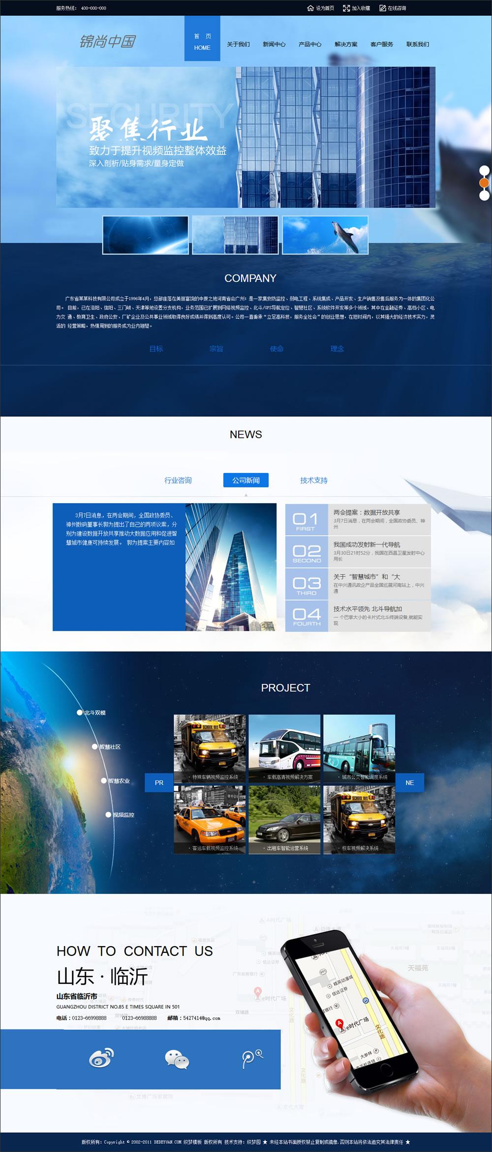 蓝色安防监控弱电等科技类企业织梦模板.jpg