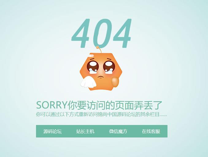锦尚中国源码论坛提示您:访问的页面出错.jpg