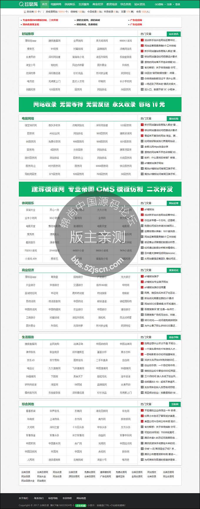分类目录 - 专业的网站目录_免费收录优秀网站.jpg