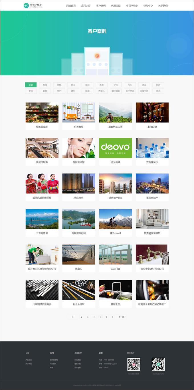 客户案例_(带手机版数据同步)微信小程序开发代理展示销售织梦网站模板 织梦小程序软件.jpg