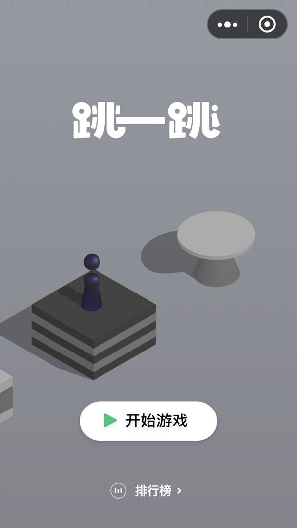 微信跳一跳小程序游戏开源源码,H5新版本跳一跳3D在线小游戏无错完整版插图(2)