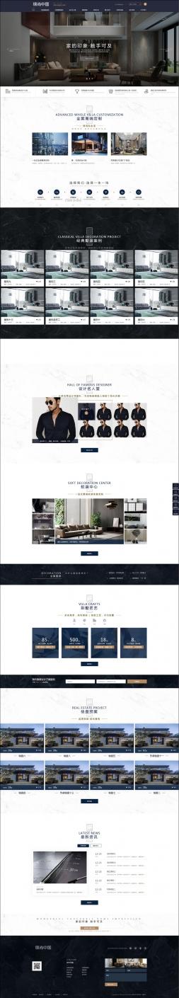 响应式高端品牌家装设计类网站织梦整站源码,自适应手机端,适应各种企业网站