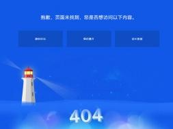 一款蓝色的灯塔404页面代码,纯css特效代码