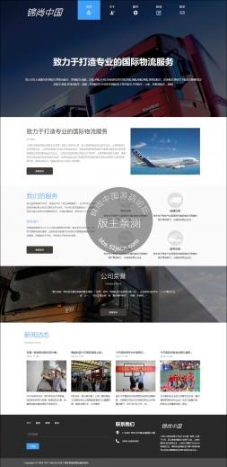 HTML5自适应响应式国际货运物流公司网站织梦整站,自适应手机端