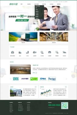物流企业网站整站源码,通用型企业网站源码,大气简洁带手机端