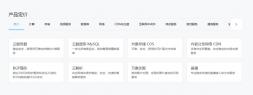 jQuery仿腾讯云产品列表tab选项卡切换代码