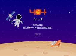 一款css3创意外星球404页面源码