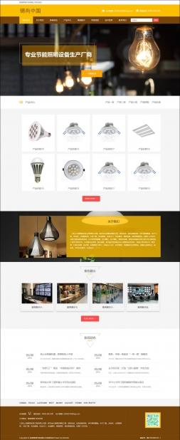 响应式的照明灯饰公司网站织梦源码,大气响应式效果,自适应手机,各行业均适用
