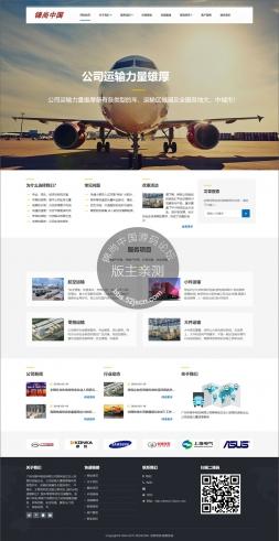 物流货运仓储通用服务型企业展示网站源码,大气响应式效果,自适应手机