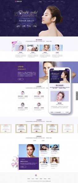 响应式美容整形类网站织梦整站源码(自适应手机端)安全加固版