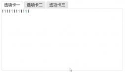 CSS实现Tab切换效果,适用于万能tab切换效果