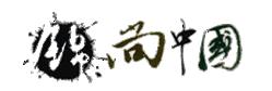 锦尚中国--源代码